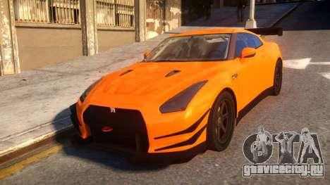 Fast And Furious Nissan GTR для GTA 4