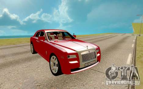 Rolls Royce Ghost для GTA San Andreas