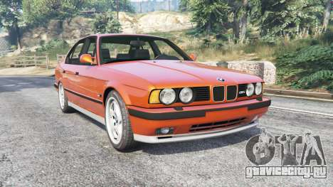 BMW M5 sedan (E34) [add-on] для GTA 5