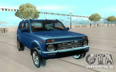 ВАЗ 2121 Синий для GTA San Andreas