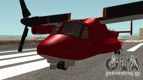 Mammoth Avenger GTA V для GTA San Andreas