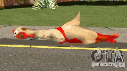 Rubber Chicken ROS для GTA San Andreas