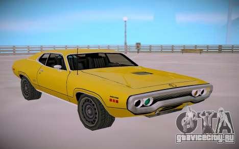 Plymounth GTX 1971 SA StyledLow Poly для GTA San Andreas