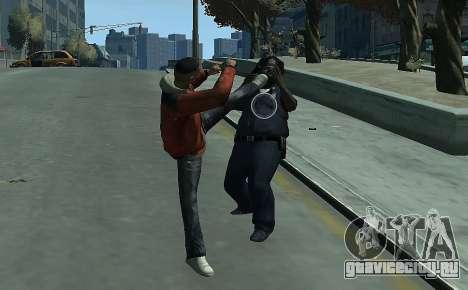 Рукопашный бой мод второй для GTA 4