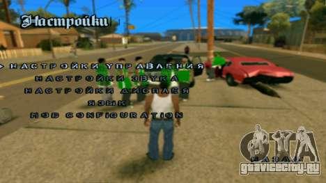Русификатор от kupuvv24 для GTA San Andreas