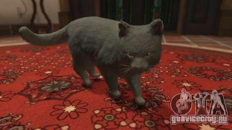 Gray House Cat для GTA 5
