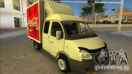 ГАЗель 33023 Coca-Cola для GTA Vice City