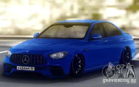 Mercedes-Benz AMG E 63 S для GTA San Andreas
