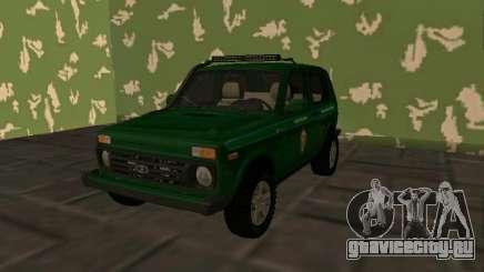ВАЗ 2121 Нива ФСБ РФ для GTA San Andreas