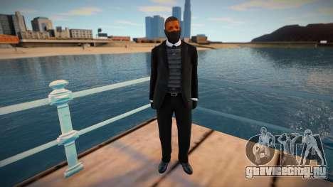 Новый охранник в маске для GTA San Andreas