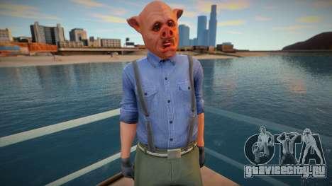 Pig mask ped для GTA San Andreas