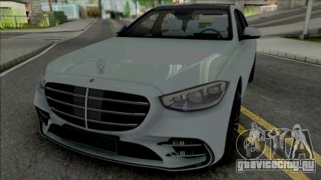 Mercedes-Benz S500 2021 для GTA San Andreas