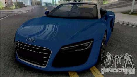 Audi R8 Spyder (SA Lights) для GTA San Andreas