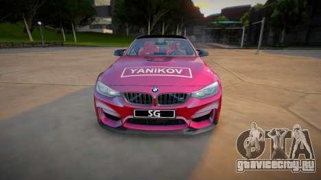 BMW M4 F82 (good model) для GTA San Andreas